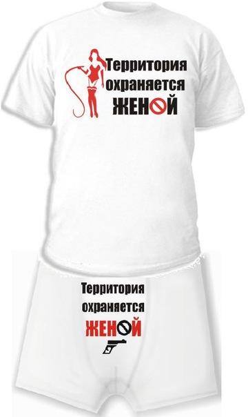 Прикольные надписи Прикольные футболки, майки .  Married (Молодожены)