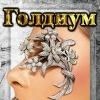 Goldium - украшения, золото, бриллианты ✔