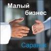 Малый бизнес Саранск, услуги, торговля, тендер
