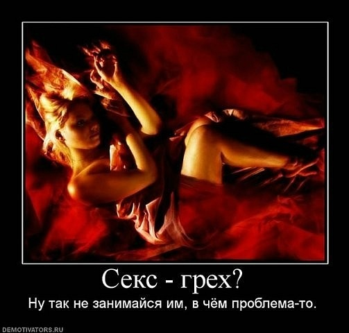 культ Сатаны. Сатана. Дьявол. Люцифер ( фото, видео, демотиваторы, картинки) X_5e98ff43