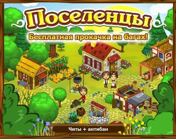 Бесплатная прокачка в игре Поселенцы ВКонтакте, прокачай монеты
