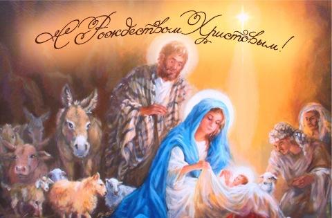 Рождественская звезда.  С Рождеством Христовым!