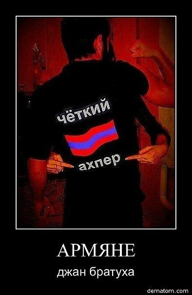 Для портфолио, картинки с надписью армянин