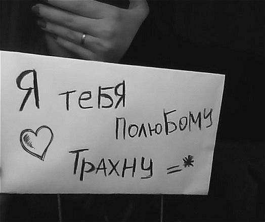 Трахает мой любимый меня