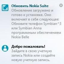 Nokia Belle не выйдет на следующей неделе!