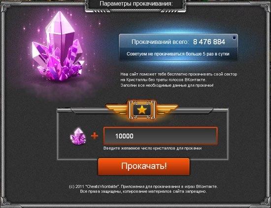 Правила войны В Контакте читы, взлом, баги, секреты, коды, кристаллы.