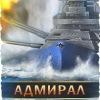 адмирал вк
