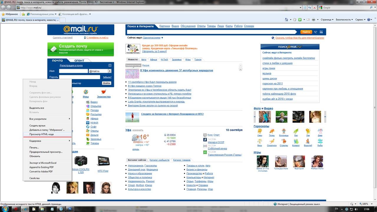 Просмотр исходного кода странице в Internet Explorer