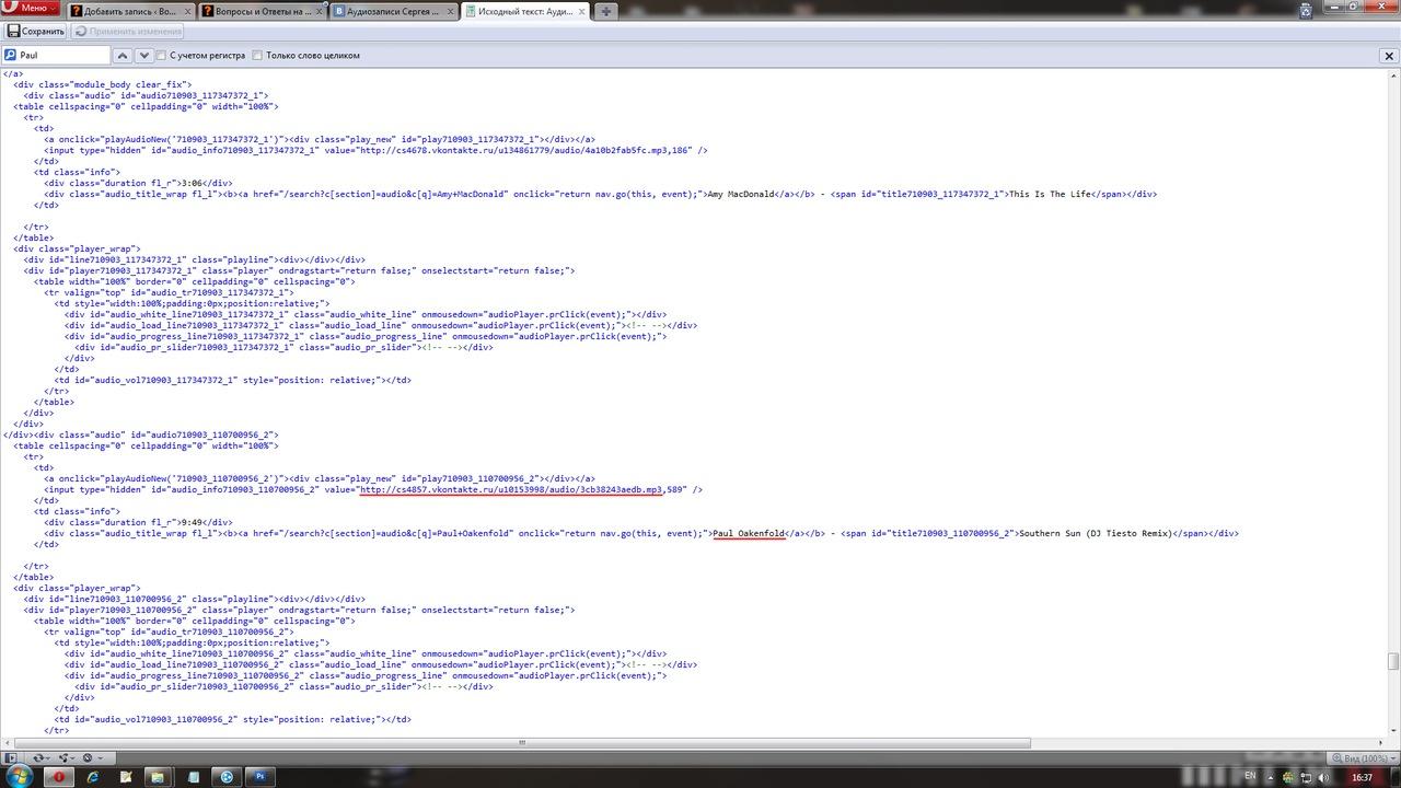 Ищем mp3 в исходном коде