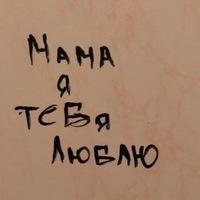 Тёмка Белов, 11 февраля , Москва, id218712108