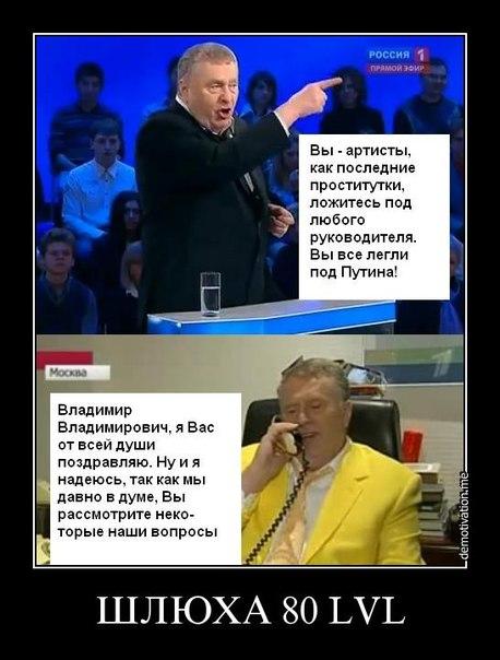 Жириновский политическая проститутка статусы проститутка