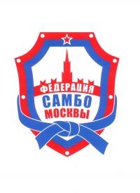 Самбо Москва