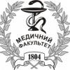 Мед.факультет Каразина )
