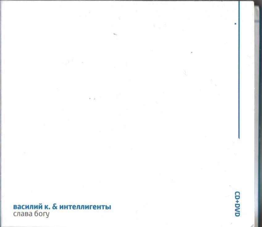 Василий К. & Интеллигенты - Слава Богу (2011)
