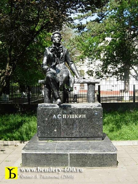 Александр Сергеевич Пушкин X_0b5466f2