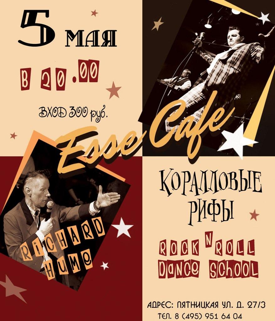 05.05 Richard Hume Dance School и Коралловые Рифы в Esse Cafe