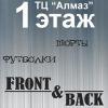 """""""FRONT & BACK"""" магазин мужской одежды"""