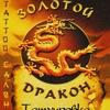 Zolotoy Drakon