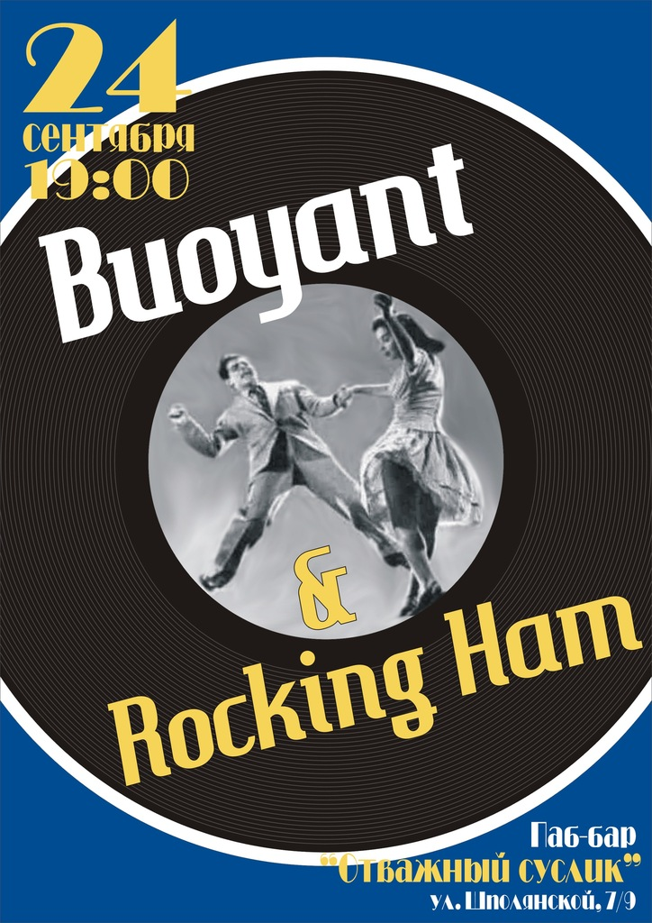 24.09 Buoyant & Rocking Ham