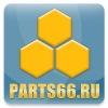 PARTS66.RU - Запчасти для иномарок