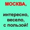 Чем заняться в выходные или вечером? Москва. Совместное проведение досуга.