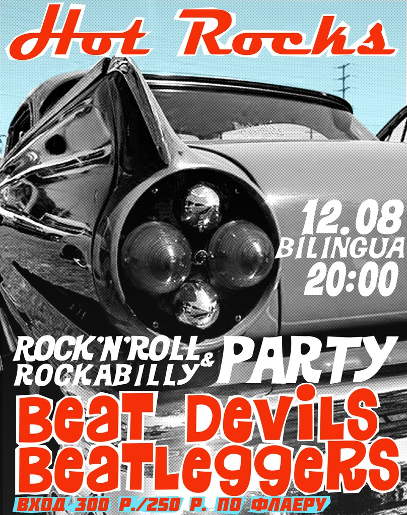 12 августа HOT ROCKS в Билингва!