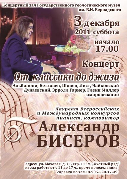 "03.12.2011 Александр Бисеров.  Концерт  ""От классики до джаза """