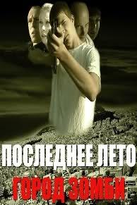 Последнее лето. Город Зомби (Виктор Мурзиков) [2008 г., трэш, DVDRip]