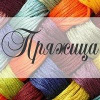 интернет магазин пряжи для вязания пряжица вконтакте