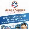 Досуг в Абакане - on line путеводитель.