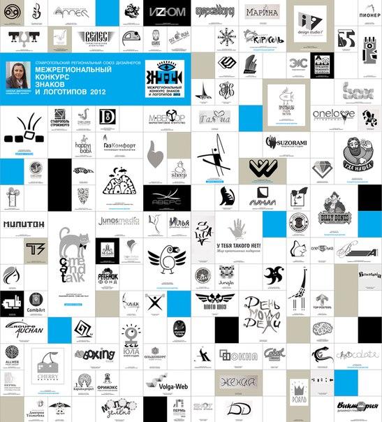Конкурс знаков и логотипов
