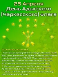 Поздравление на черкесском с днем рождения 36