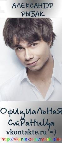 Alexander Rybak, 13 мая 1986, Чернушка, id96186029