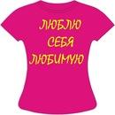 прикольные футболки для девушек.