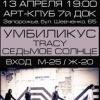 13.04 УМБИЛИКУС || СЕДЬМОЕ СОЛНЦЕ || TRACY
