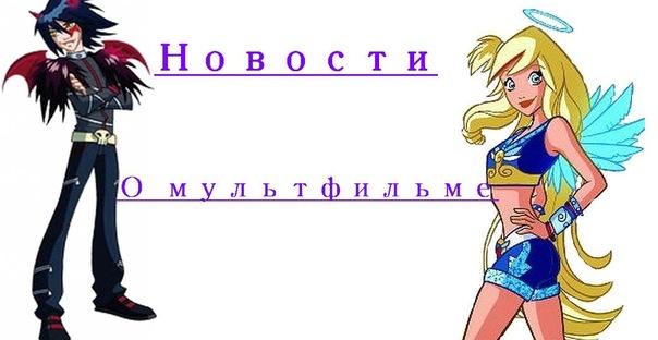 Новости о мультфильме