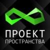 """ООО """"Проект Пространства"""""""