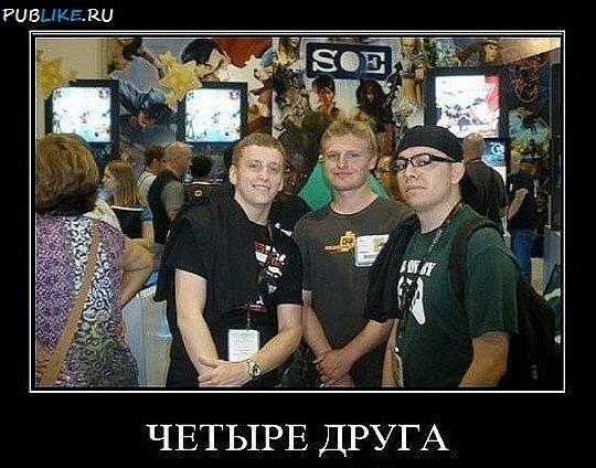 Шутка - Найди четвертого друга