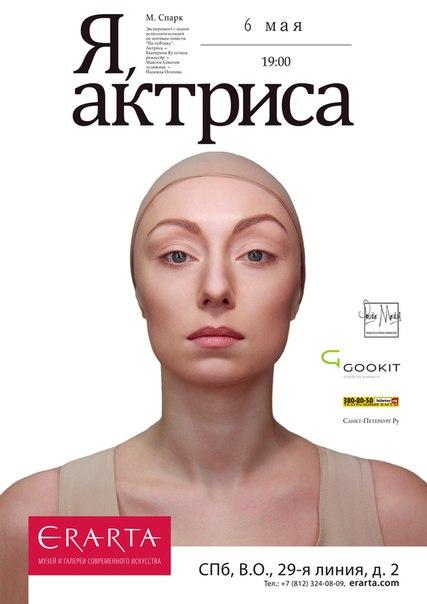Я, АКТРИСА | ВКонтакте