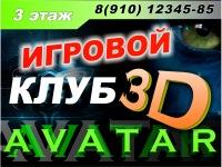 Игровой-Клуб Аватар, id163005244