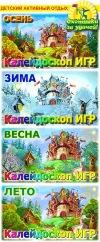 """""""Калейдоскоп игр"""" - детский лагерь в Подмосковье"""