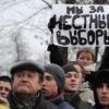Марксистские семинары в Новосибирске: итоги выборов президента РФ