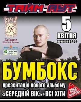 Бумбокс в Днепропетровске 5 апреля 2012