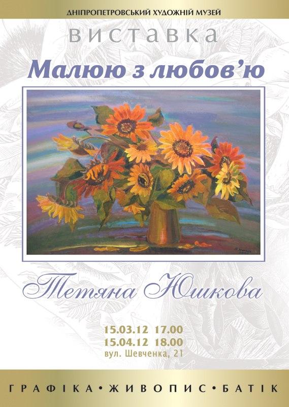 Виставка Тетяни Юшкової «Малюю з любов'ю»