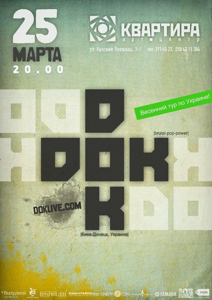 DOK -   ....программа экстренной помощи жертвам весенней депрессии