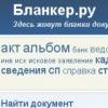 Бланкер.ру