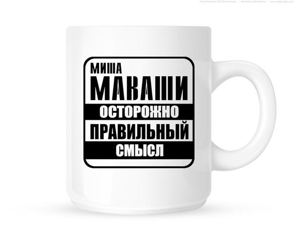 Миша Маваши скоро в Донецке.  Спешите приобрести мерч.