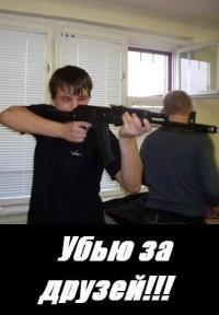Вова Богачёв