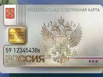 Евросоюз финансирует введение универсальной электронной карты в России