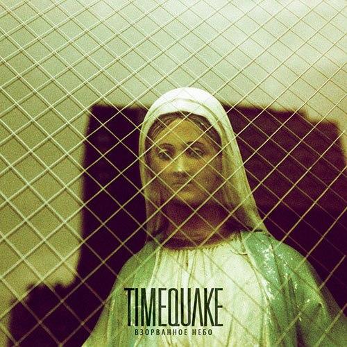 Timequake - Взорванное Небо (2012)